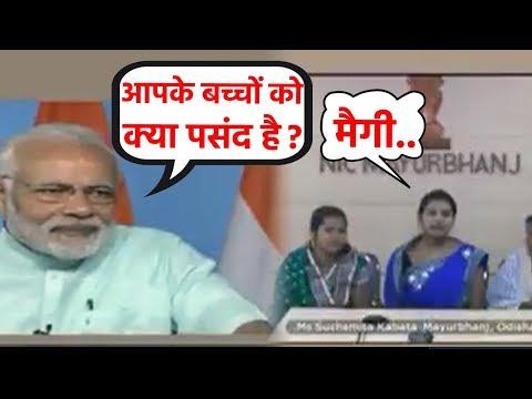 Video: जब PM MODI ने महिला से पूछा, 'आपके बच्चों को क्या खाना पसंद हैं'?