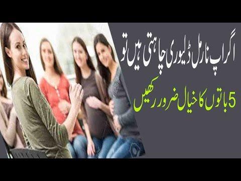 Pregnancy Tips in Urdu||Health Tips for Prignancy||Pregnancy tips for Normal delivery in Urdu||