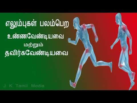 how to care for your bones and muscles in Tamil