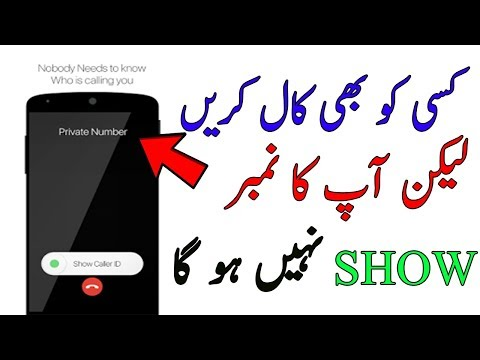 How To Call Someone With Private Number In Urdu Hindi 2018 | Nobody Need To Know Who I Calling You|