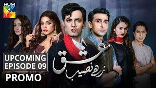Ishq Zahe Naseeb | Upcoming Episode #09 | Promo | HUM TV | Drama