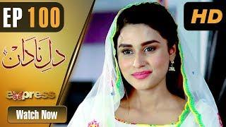 Pakistani Drama | Dil e Nadaan - Episode 100 | Express Entertainment Dramas | Abid Ali, Zaheen Tahir