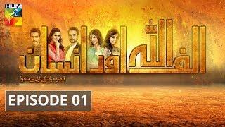 Alif Allah Aur Insaan Episode #01 HUM TV Drama