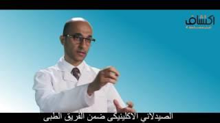 #x202b;تعرف على تخصص الصيدلة الإكلينيكية مع د. محمد الشرهان#x202c;lrm;