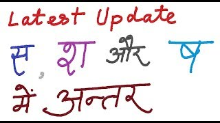 Updated: Difference between s sh shh स श ष मे अंतर जानें