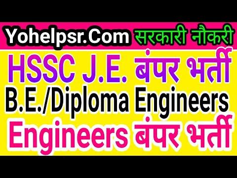 इंजीनियर्स की All India बंपर भर्ती। SSC J.E. Diploma B.Tech. Recruitment  