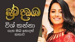 Prema Dadayama 3 Sinhala Teledrama Video MP4 3GP Full HD