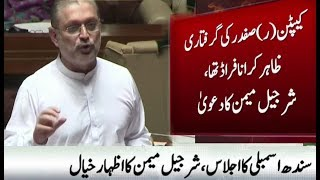Sharjeel Memon Sindh Assembly The Meeting  | PPP | Neo News