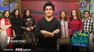 Aap Ka Sahir | Morning Show | TV One | 7 November 2019