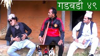 Nepali comedy Gadbadi 49