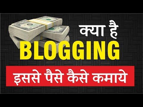 Blogging क्या है और Blog से पैसे कैसे कमाये   What is Blogging & How to earn money by Blog