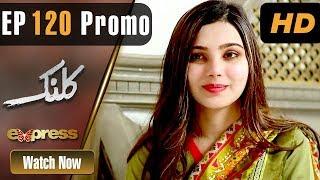Pakistani Drama | Kalank - Episode 120 Promo | Express Entertainment Dramas | Rubina Arif, Shahzad