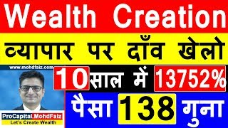 Wealth Creation व्यापार पर दाँव खेलो   Long Term Investment In Stocks   WESTLIFE DEVELOPMENT SHARE