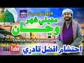 Download 2019 Naat of Ahtsham Afzal MP3,3GP,MP4