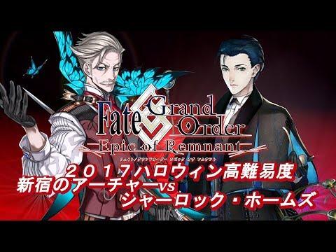【FGO】 新宿のアーチャー vs シャーロック・ホームズ | 2017ハロウィン高難易度攻略!【Fate/Grand Order】