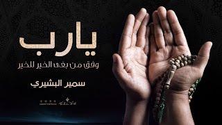 أناشيد بصوت الفنان سمير البشيري