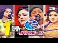 ক্ষুদে গানরাজ ২০১৭   Khude Gaanraaj   Season 06   Episode- 27   Channel i TV
