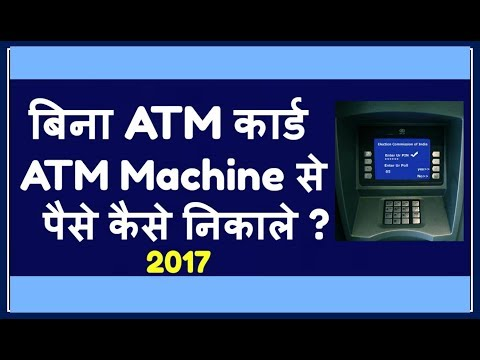 How To Get Cash Without ATM Card From ATM MACHINE (2018)...!!!