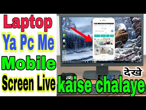How to show live mobile screen in pc laptop | mobile ki screen ko laptop pc pe kaise chaleye |