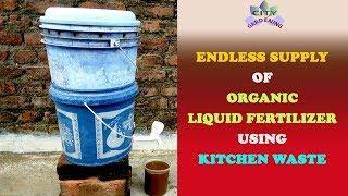 How to make liquid organic fertilizer at home - PakVim net