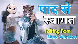 Paad Se Swagat Song   New Version   Swag Se Swagat Comedy   By Talking Tom Masti