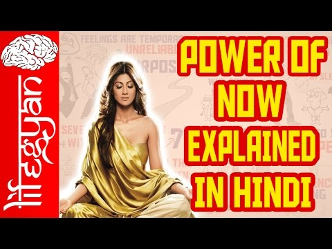 How to get the POWER OF NOW (HINDI) - Meditation and Mindfulness in Hindi