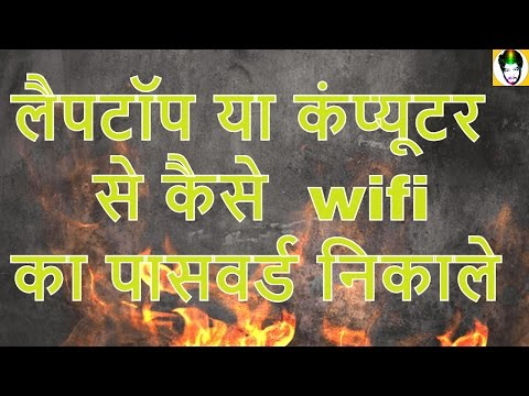 how to find wifi password connected in pc or laptop HINDI wp