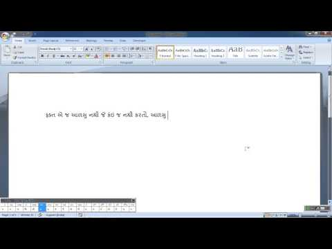 Gujarati Typing Tutorial