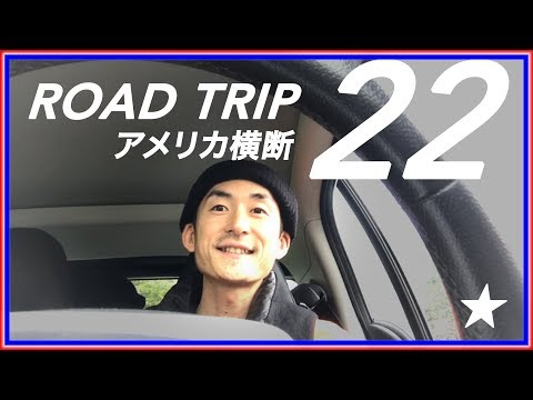 22. Driving Across The United States, Car Cross Country, Solo Round Road Trip!! アメリカ横断車で一人旅大冒険!!