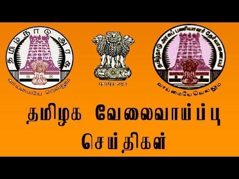 Latest TN employment news ( 25th Aug to 7th sept 2017 ) Tamil Nadu government jobs