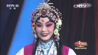 金豫满堂 豫剧青年演员选拔赛 十强王者夜  【青春戏苑 20160131】