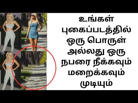 How to Remove Object or Person From Photos Tamil/English