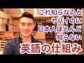 知らないとヤバイのに日本人ほとんど知らない英語の仕組み