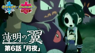 【公式】『ポケットモンスター ソード・シールド』オリジナルアニメ「薄明の翼」 第6話「月夜」