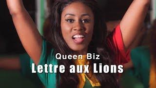 Queen Biz - Lettre aux Lions - Clip Officiel