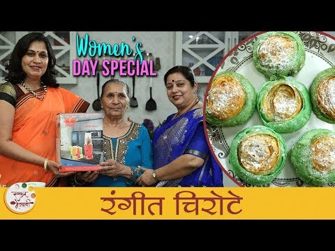 Rangeet Chirote Recipe In Marathi | रंगीत चिरोटे | Women's Day Special | Coloured Chirote | Archana