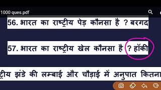 1000 gk in hindi HD Mp4 Download Videos - MobVidz