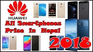 Huawei phones price in Nepal..हुवाइ फोनहरुको नेपाली मुल्य ???