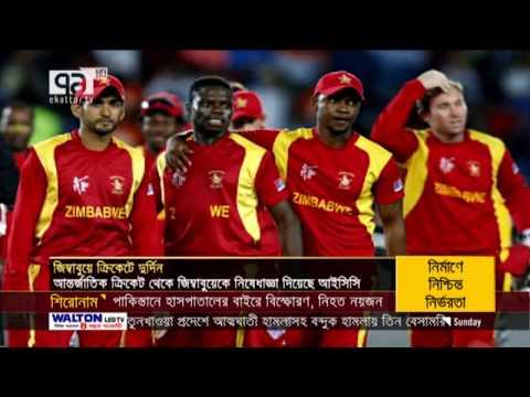 Xxx Mp4 বাংলাদেশে আসছে না জিম্বাবুয়ে ক্রিকেট দল সামসুল আরেফিন খেলাযোগ Ekattor TV 3gp Sex