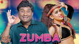 Zumba | VIP Gadhav | Pooja Kasekar & Bhau Kadam | Kavita Raam & Ravi Wavhole