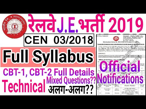 रेलवे J.E. भर्ती 2019   CBT-2 Technical Part Mixed or Different for All Branches   Full Exam Details