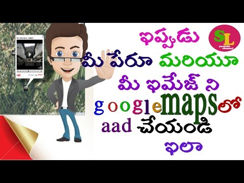 how to add your name and photo on google maps 2017 telugu studylife