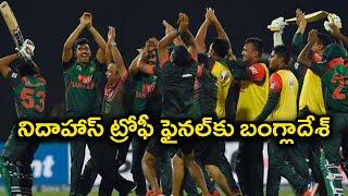 Nidahas Trophy 2018 : Bangladesh Beat Sri Lanka, Face India In Final | Oneindia Telugu