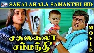 Sakalakala Sambandhi Full Movie | Visu | Chandrasekhar | Saranya | Tamil Old Movies HD | Raj Movies