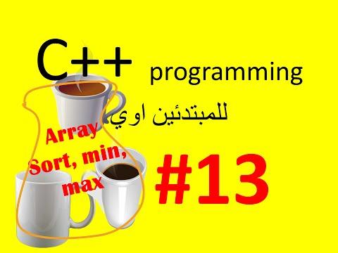 c++ programming for beginners   #13    1D Array + min + max + sort+  Example   برمجة للمبتدئين
