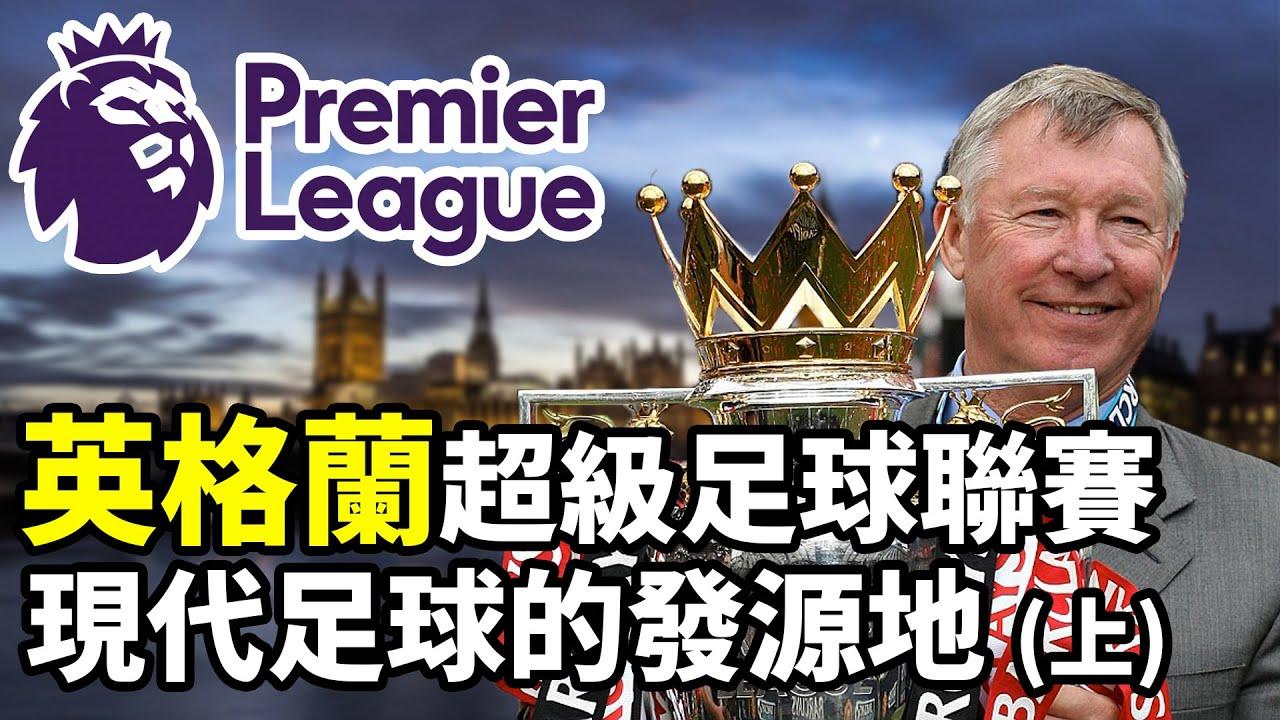 【Treble追球】全球47億人都在看的體育聯賽?現代足球發源地!英格蘭超級足球聯賽