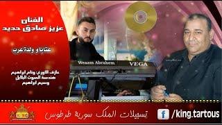عتابا و ولدة عرب عزيز صادق حديد مع عازف الأورغ وئام ابراهيم 2018
