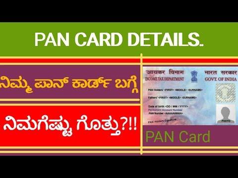 PAN card details Kannada | pan card unknown facts kannada || ಪಾನ್ ಕಾರ್ಡ್ ಬಗ್ಗೆ ನಿಮಗೆಷ್ಟು ಗೊತ್ತು?!!