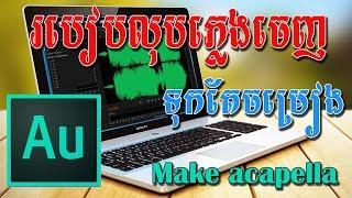 Adobe Audition | លុបសំលេងរំខាន - Noise