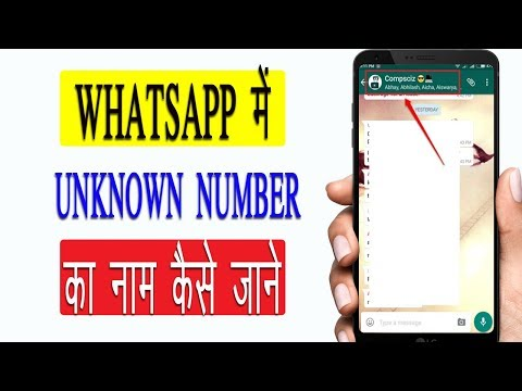 How To Find The Name Of Unknown Person In Whatsapp | New Tricks